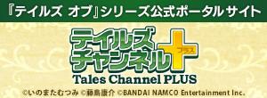 テイルズチャンネル+