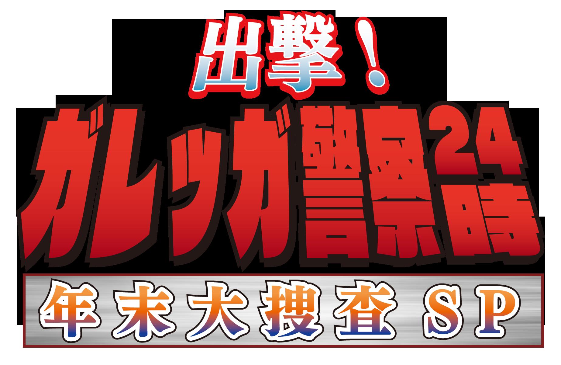 gareggakeisatsu_logo