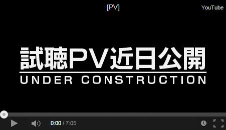 PV_Yokoku