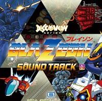 ブレイゾン サウンドトラック