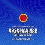 ロックマン エグゼ トランスミッション サウンドトラック