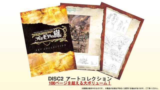 プロギアの嵐 DISC2 アートコレクション