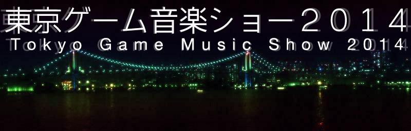 「東京ゲーム音楽ショー2014」公式サイト