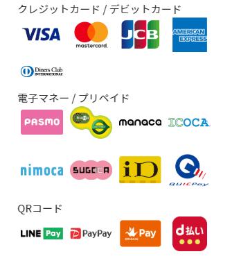 消費者還元支払方法