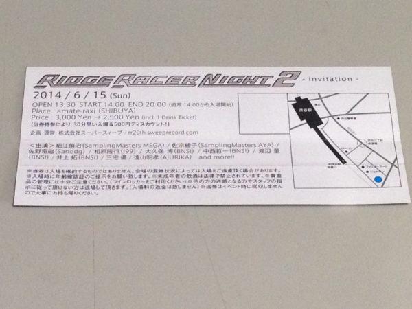 RIDGE RACER NIGHT 2 割引優待券(帯裏側)