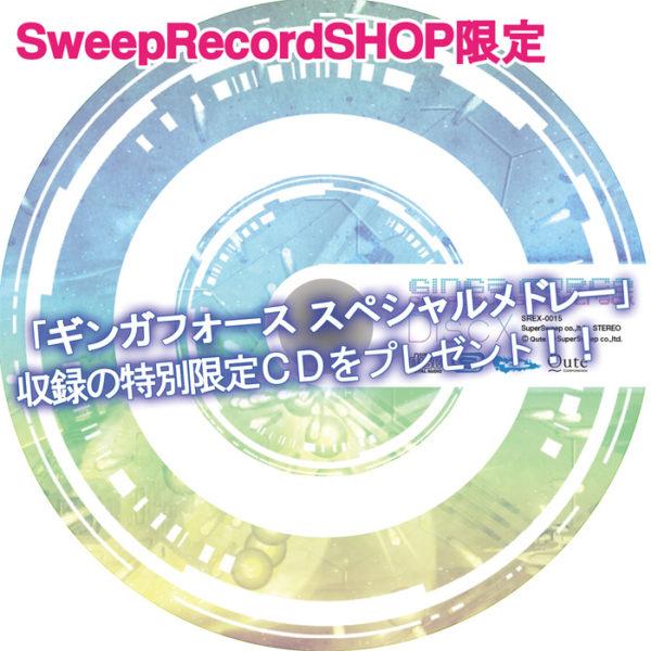 SREX-0015_特典CD画像
