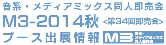 M3-2014f-top
