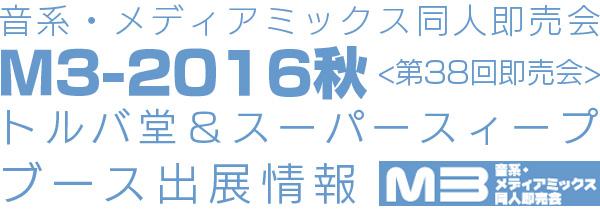 m3-2016f-top