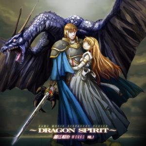 ゲームミュージック ディスカバリーシリーズ 『細江慎治WORKS VOL.1~ドラゴンスピリット~』