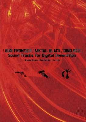 『GUN FRONTIER/METAL BLACK/DINO REX』Sound Tracks for Digital Generation ~GameMusic Discovery Series~