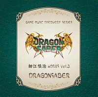 ゲームミュージック ディスカバリーシリーズ 『細江慎治WORKS VOL.3~ドラゴンセイバー~』
