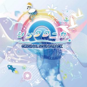 シンクロニカ オリジナルサウンドトラック