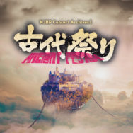 NJBP Concert Archives 1 ~古代祭り~