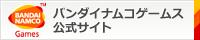 [バンダイナムコゲームス公式サイト]バナー